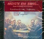 CD image ELLINES LOGOTEHNES / AKOUSTE ENA VIVLIO / KONSTANTINOS KAVAFIS - POIIMATA