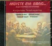 CD image for ELLINES LOGOTEHNES / AKOUSTE ENA VIVLIO / ALEXANDROS PAPADIAMANTIS - TRAGOUDIA TOU THEOU