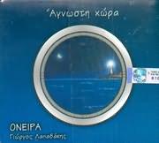 CD image for ΓΙΩΡΓΟΣ ΛΑΠΑΔΑΚΗΣ / ΑΓΝΩΣΤΗ ΧΩΡΑ - ΟΝΕΙΡΑ