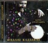 CD image MIHALIS KLAPAKIS / KRYFA SYNANTIMENA