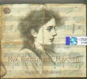 CD image MIHALIS ANDRONIKOU / MIA KATHIMERINI MOUSIKI