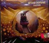 CD image AGGELOS SKORDILIS / DIADROMI TRAGOUDOUN VITALI LEKKAS LOGARIDIS GRIGORIADOU PROTOPAPADAKI LYBERIS