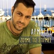 CD image SPYROS ARMATAS / ZOUME TIS STIGMES