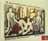 CD image KOSTAS MOUSTAKAS / I MONAXIA KAI I SYNTROFIA TIS (ORHISTRIKO)