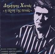 CD Image for DIMITRIS HIONAS / I TEHNI TIS PENIAS