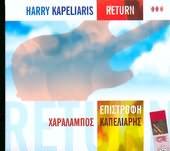 CD image HARALABOS KAPELIARIS / EPISTROFI