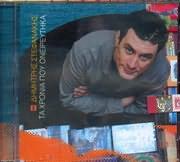CD image for ΔΗΜΗΤΡΗΣ ΣΤΕΦΑΝΑΚΗΣ / ΤΑ ΧΡΟΝΙΑ ΠΟΥ ΟΝΕΙΡΕΥΤΗΚΑ
