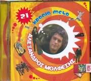 CD image ALEXANDROS MOLFESIS / 21 HRONIA META