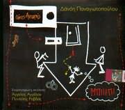 CD image DANAI PANAGIOTOPOULOU / OIKOS ANTOHIS - ENORHISTROSI EKTELESI A.AGGELOU P.RAVDAS
