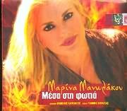 CD image ΜΑΡΙΝΑ ΜΑΝΩΛΑΚΟΥ / ΜΕΣΑ ΣΤΗ ΦΩΤΙΑ - (ΜΟΥΣΙΚΗ: ΜΑΝΩΛΗΣ ΚΑΡΠΑΘΙΟΣ - ΣΤΙΧΟΙ: ΓΙΑΝΝΗΣ ΚΟΥΛΛΙΑΣ)