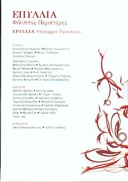 CD image ΦΙΛΙΠΠΟΣ ΠΕΡΙΣΤΕΡΗΣ / ΕΠΥΛΛΙΑ