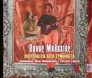 CD image PANOS MALAHIAS / PORTRAITA APO SYNITHEIA - TRAGOUDOUN: NIKOS BOURNELIS - KATERINA SKRENI