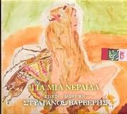 CD image for STYLIANOS VARVERIS - EIRINI NIKOLAOU - NIKOS BANTAS - P. BARBERIOU / GIA MIA NERAIDA