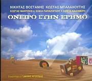 CD image ONEIRO STIN ERIMO / KOSTAS MANTZIOS - SOFIA PAPAZOGLOU - LIZETA KALIMERI (SYMMET: GIANNIS NTOUNIAS)