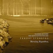 CD image MANOLIS KARPATHIOS / ROMIOI SYNTHETES - KLASSIKI MOUSIKI TIS KONSTANTINOUPOLIS
