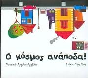 Ο ΚΟΣΜΟΣ ΑΝΑΠΟΔΑ / <br>ΜΟΥΣΙΚΗ: ΑΓΓΕΛΟΣ ΑΓΓΕΛΟΥ - ΣΑΚΚΑΣ - ΜΑΛΑΜΑΣ - ΘΩΙΔΟΥ - ΠΑΝΑΓΙΩΤΟΠΟΥΛΟΥ
