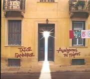 CD image for ΤΑΣΟΣ ΓΙΑΝΝΙΚΟΣ / ΑΝΟΙΓΟΝΤΑΣ ΤΙΣ ΠΟΡΤΕΣ