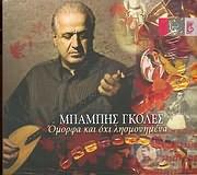 CD image for ΜΠΑΜΠΗΣ ΓΚΟΛΕΣ / ΟΜΟΡΦΑ ΚΑΙ ΟΧΙ ΛΗΣΜΟΝΗΜΕΝΑ