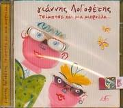 CD image GIANNIS LOGOTHETIS / TSIBISE KAI MIA MIKROULA