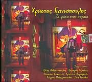 CD image ΧΡΗΣΤΟΣ ΓΙΑΝΝΟΠΟΥΛΟΣ / ΤΑ ΦΩΤΑ ΣΤΗΝ ΑΥΛΑΙΑ (2CD)