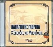 CD image for ΠΑΝΑΓΙΩΤΗΣ ΓΑΒΡΙΗΛ / 8 ΣΠΟΥΔΕΣ ΓΙΑ ΜΠΟΥΖΟΥΚΙ