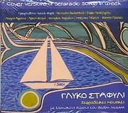 CD Image for GLYKO STAFYLI / SEFARADITIKES MOUSIKES ME ELLINIKOUS STIHOUS TOU VASILI NTALLI