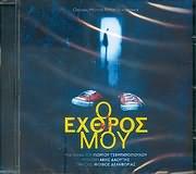 CD image for Ï Å×ÈÑÏÓ ÌÏÕ (ÌÏÕÓÉÊÇ: ÁÊÇÓ ÄÁÏÕÔÇÓ - ÔÑÁÃÏÕÄÉ: ÖÏÉÂÏÓ ÄÅËÇÂÏÑÉÁÓ) - (OST)