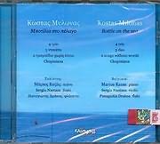 CD image for KOSTAS MYLONAS / BOTILIA STO PELAGO - 4 TRIO, 3 NTOUETA, 2 TRAGOUDIA HORIS LOGIA CHOPINIANA