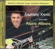 CD image DIMITRIS HIONAS / TRAGOUDA ASMATA ATHANATA