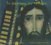 CD image GIORGOS DOUSOS - HRISTOS KAFTERANIS / TO ZEIBEKIKO TOU MENOUSI