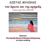 CD image KOSTAS MYLONAS / TOU EROTA KAI TIS ERIMIAS (KYKLOS TRAGOUDION 1966 - 1969)