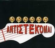 CD image DIMITRIS DIMITRAKAS / ANTISTEKOMAI