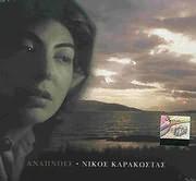 CD image NIKOS KARAKOSTAS / ANAPNOES