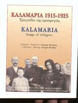 CD image ΓΙΩΡΓΟΣ ΜΕΛΙΚΗΣ / ΚΑΛΑΜΑΡΙΑ 1915 - 1925 / ΤΡΑΓΟΥΔΙΑ ΤΗΣ ΠΡΟΣΦΥΓΙΑΣ