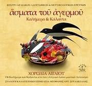 CD image for HORODIA AIGAIOU / ASMATA TOU AGERMOU - 136 KALIMERA KAI KALANTA (EPIMELEIA: TH. SOULAKELLIS) (CD - ROM)