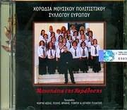 CD image MONOPATIA TIS PARADOSIS / HORODIA MOUSIKOU POLITISTIKOU SYLLOGOU EYROPOU