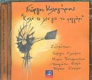 GIORGOS KALOGIROU / <br>KALA TO LEN GIA TO FEGGARI - SYBR: G. XYLOURIS - PAPALEONTIOU - THOMA - V ETAIROI