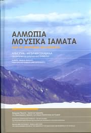CD + BOOK image ΑΛΜΩΠΙΑ ΜΟΥΣΙΚΑ ΙΑΜΑΤΑ / ΑΠΟ ΤΙΣ ΣΟΥΠΙΛΚΕΣ ΣΤΑ ΧΑΛΚΙΝΑ (2 CD + ΒΙΒΛΙΟ)