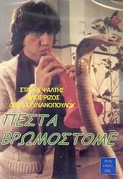 PESTA VROMOSTOME (STATHIS PSALTIS - NIKOS RIZOS - D. STYLIANOPOULOU) - (DVD VIDEO)