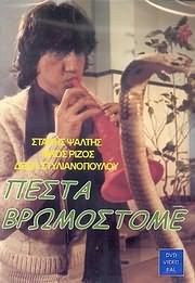 DVD VIDEO image PESTA VROMOSTOME (STATHIS PSALTIS - NIKOS RIZOS - D. STYLIANOPOULOU) - (DVD VIDEO)