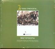 CD image MASTOROHORIA / PARADOSIAKI HORODIA MASTOROHORION KONITSAS ME TIN KOBANIA TOU KOSTA VERDI