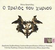 CD image NIKOS HRISTIDIS / O TRELOS TOU HORIOU (D. ZERVOUDAKIS, I. KOURKOUDIALOU, PL. TSIPIDIS, K.A.)