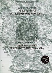 CD Image for SKOPOI KAI HOROI TIS VOREIODYTIKIS MAKEDONIAS / EPIMELEIA: PANTELIS KAVAKOPOULOS (VIVLIO+ ) (2CD)