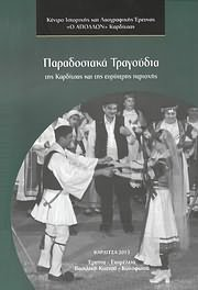 PARADOSIAKA TRAGOUDIA TIS KARDITSAS KAI TIS EYRYTERIS PERIOHIS (2CD)