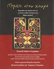 CD Image for BATI STOU HOURO / TRAGOUDIA KAI SKOPOI ANATOLIKIS ROMYLIAS (VOREIA THRAKI) (CD+VIVLIO)