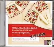 CD Image for FOTEINI KAZAKIDOU / PETROTIOTIKA ZAFTIA - THRAKIOTIKA TRAGOUDIA