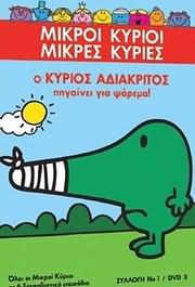 CD image for MIKROI KYRIOI MIKRES KYRIES NO.1.3 - O KYRIOS ADIAKRITOS PIGAINEI GIA PSAREMA - (DVD VIDEO)