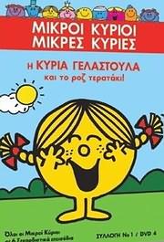 CD image for MIKROI KYRIOI MIKRES KYRIES NO.1.4 - I KYRIA GELASTOULA KAI TO ROZ TERATAKI - (DVD VIDEO)