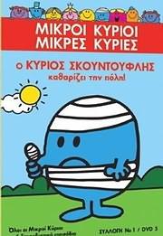 CD image for MIKROI KYRIOI MIKRES KYRIES NO.1.5 - O KYRIOS SKOUNTOUFLIS KATHARIZEI TIN POLI - (DVD VIDEO)