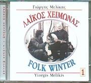 CD image GIORGIS MELIKIS / LAIKOS HEIMONAS NO.1